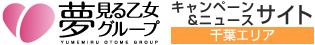 夢見る乙女グループ キャンペーン&ニュースサイト 千葉エリア