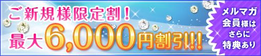 ご新規様限定!最大6000円割引!