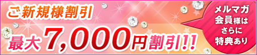 ご新規様限定!最大7000円割引!