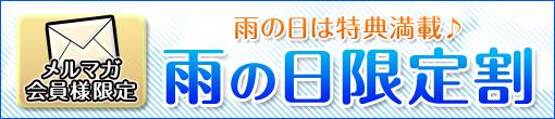 メルマガ会員様限定★雨の日割り★