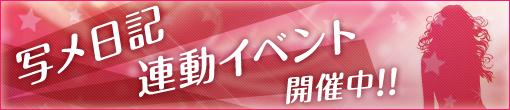 写メ日記連動イベント♪