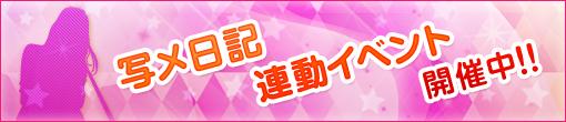 ★復活★写メ日記連動イベント♪