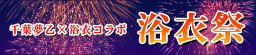 ★浴衣祭開催中★