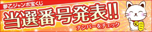 夢乙ジャンボ抽選結果発表!!