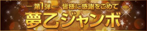 !!毎年恒例!! 夢乙ジャンボ宝くじ!!開催のお知らせです♪