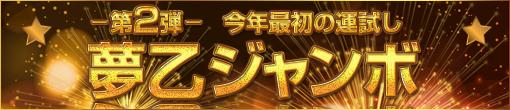 第2弾!!夢乙ジャンボ宝くじ!!遂に結果発表★