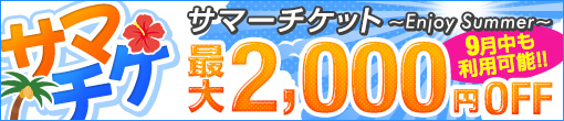 サマーチケット ~enjoy summer~