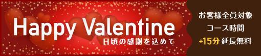 ★バレンタインデーキャンペーン★