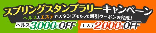 夢乙スプリングスタンプラリーキャンペーン!