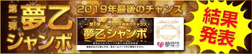 2020年★年末夢乙ジャンボ宝くじ!結果発表!★