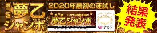 2020年★年始夢乙ジャンボ宝くじ!結果発表!★