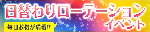 【冬の感謝祭】第二弾「日替わりローテーションイベント」
