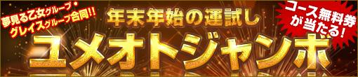 【冬の感謝祭】第一弾「ユメオトジャンボ」