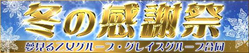 """【千葉】夢見る乙女グループ&グレイスグループ""""冬の感謝祭"""""""