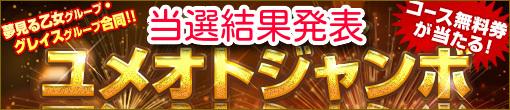 2021年★年末年始ユメオトジャンボ宝くじ!結果発表!★