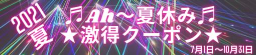 Ah~夏休み♬  ★激特クーポン★
